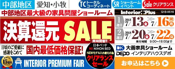 決算還元セール 同時開催日本ベッドクリアランスセール|愛知 大善家具ショールーム