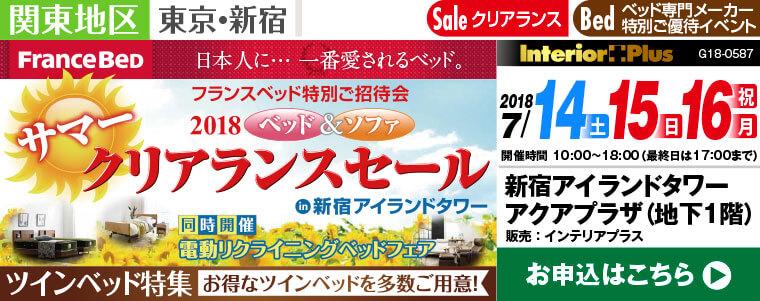 フランスベッド特別ご招待会 2018 ベッド&ソファ サマークリアランスセール|新宿アイランドタワー