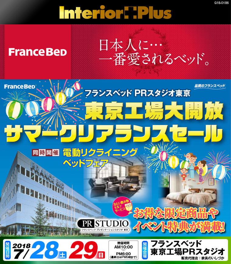 フランスベッド PRスタジオ東京|東京工場大開放 サマークリアランスセール