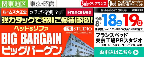 フランスベッドPRスタジオ東京 特別ご招待会 ベッド&ソファ ビッグバーゲン