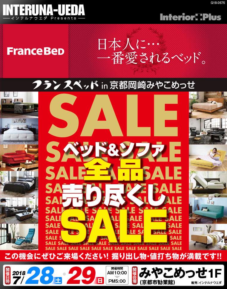 フランスベッド ベッド&ソファ 全品売り尽くしSALE|京都 みやこめっせ