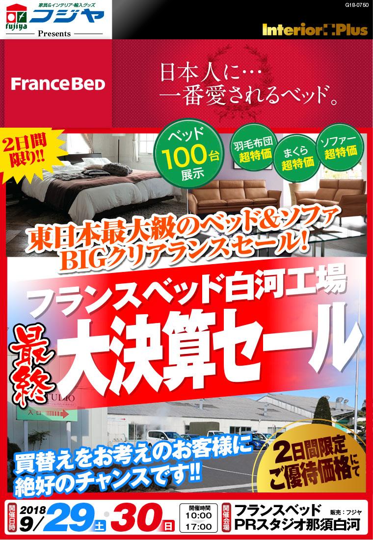 フランスベッド白河工場 【最終】大決算セール|福島白河