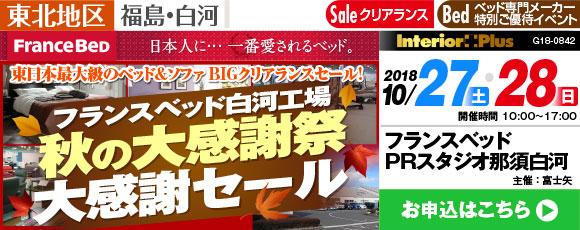 フランスベッド白河工場 秋の大感謝祭 大特価セール|福島白河