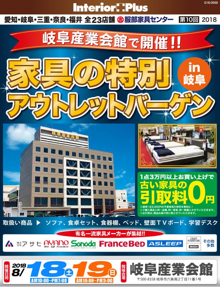 家具の特別アウトレットバーゲン|岐阜産業会館