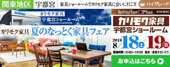 カリモク家具 宇都宮ショールーム 夏のなっとく家具フェア
