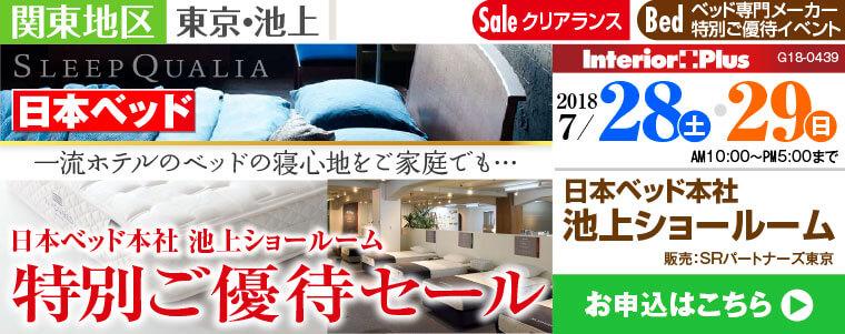 日本ベッド 特別ご優待セール|日本ベッド池上ショールーム