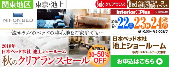 日本ベッド 特別ご優待セール 日本ベッド池上ショールーム