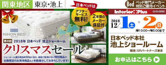 クリスマスセール|日本ベッド池上ショールーム