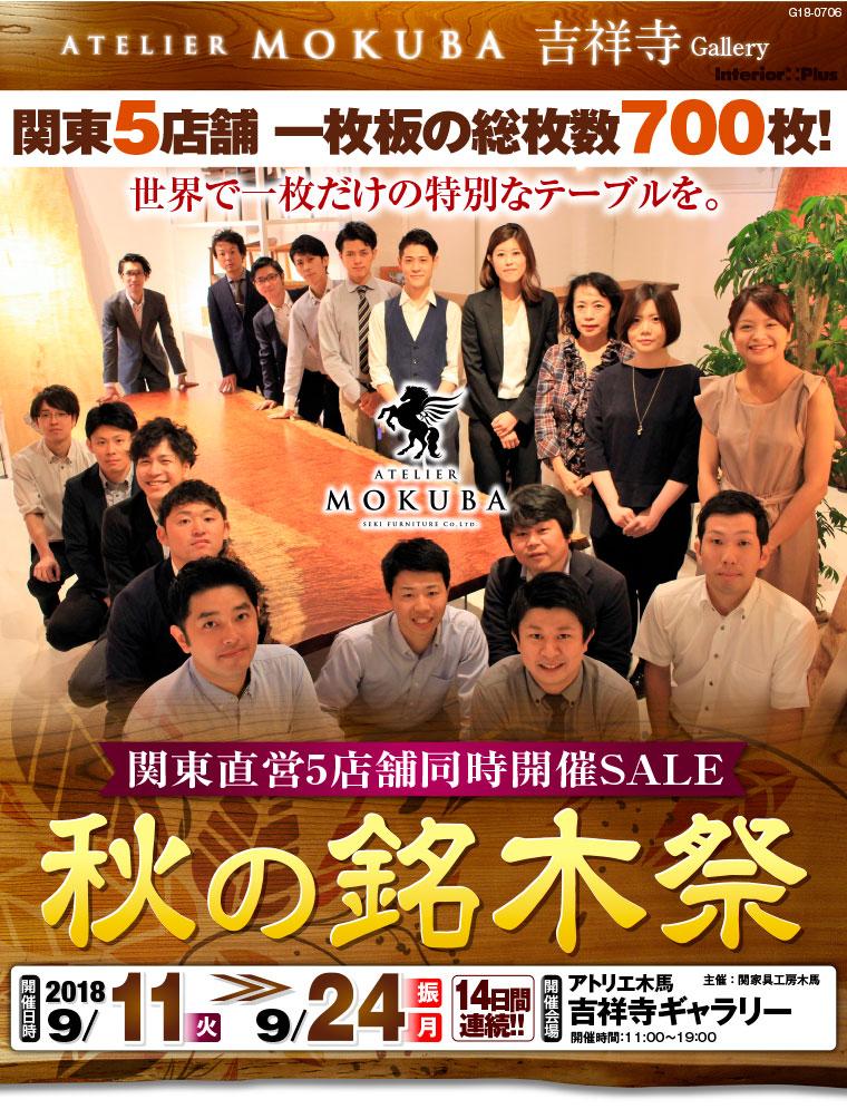 関東直営5店舗同時開催SALE 秋の銘木祭|アトリエ木馬 吉祥寺ギャラリー