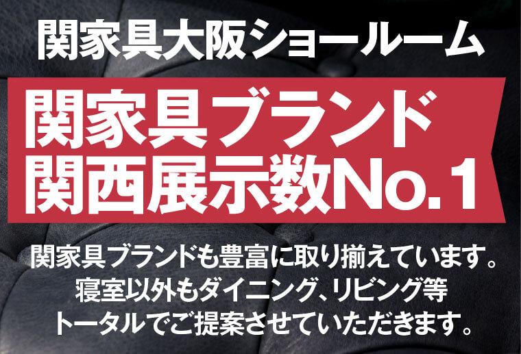 関家具大阪ショールーム
