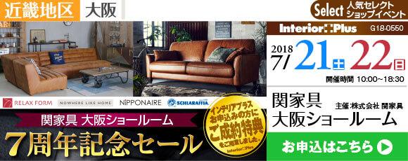 関家具 大阪ショールーム 7周年記念セール