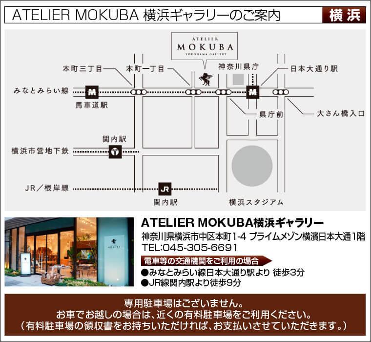 アトリエ木馬 横浜ギャラリーへのアクセス