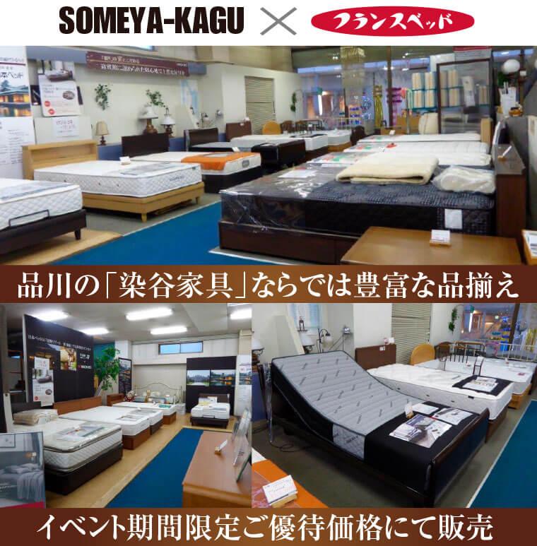 品川の染谷家具の介護ベッド