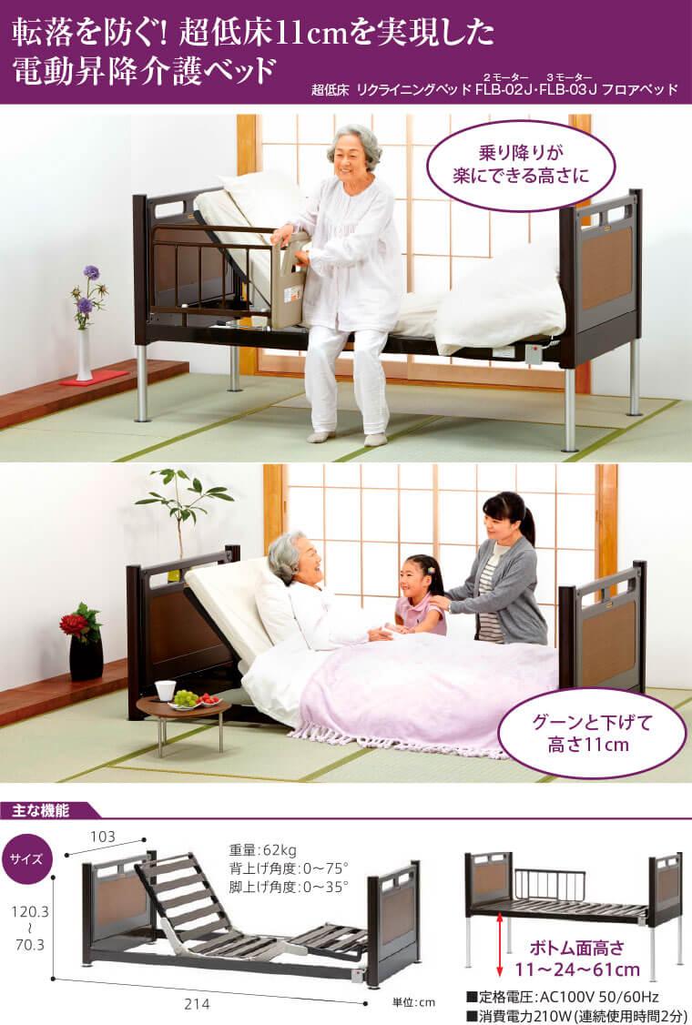 フランスベッドの超低床ベッド
