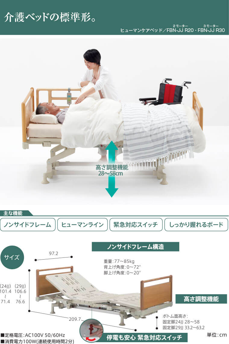 フランスベッド介護ベッドの標準形