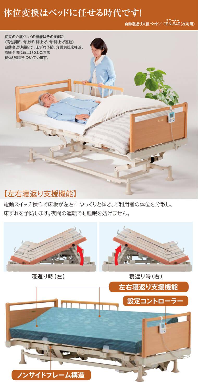 フランスベッドの自動寝返り支援ベッド