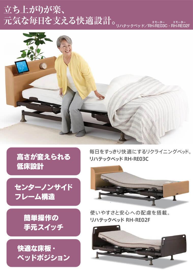 フランスベッドの快適な介護ベッドリハテックベッド