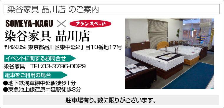 染谷家具 品川店 へのアクセス