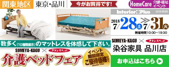 フランスベッド 介護ベッドフェア|品川 染谷家具