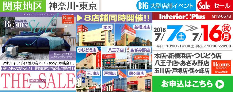 ザ・セール|ルームズ大正堂 8店舗同時開催!