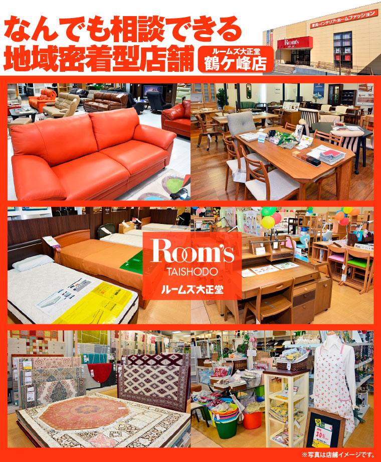 ルームズ大正堂鶴ヶ峰店