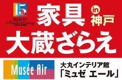 大丸インテリア館 「ミュゼ エール」家具大蔵ざらえ|神戸ファッションマート