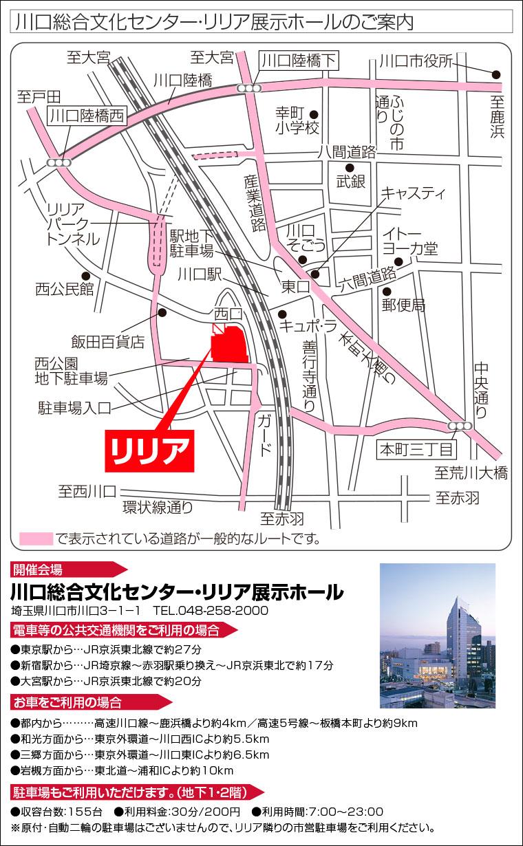 川口総合文化センター・リリア展示ホールへのアクセス