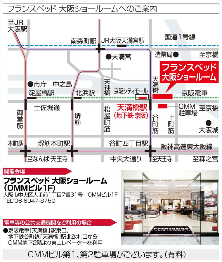 フランスベッド 大阪ショールームへのアクセス