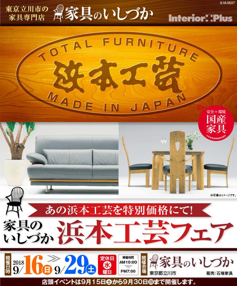 家具のいしづか 浜本工芸フェア 東京・立川