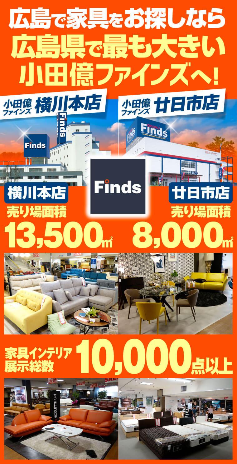 広島で最も大きい小田億ファインズ