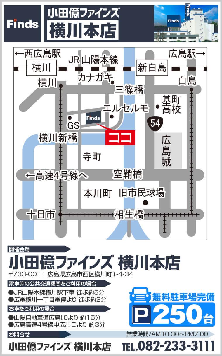 小田億ファインズ 横川本店へのアクセス