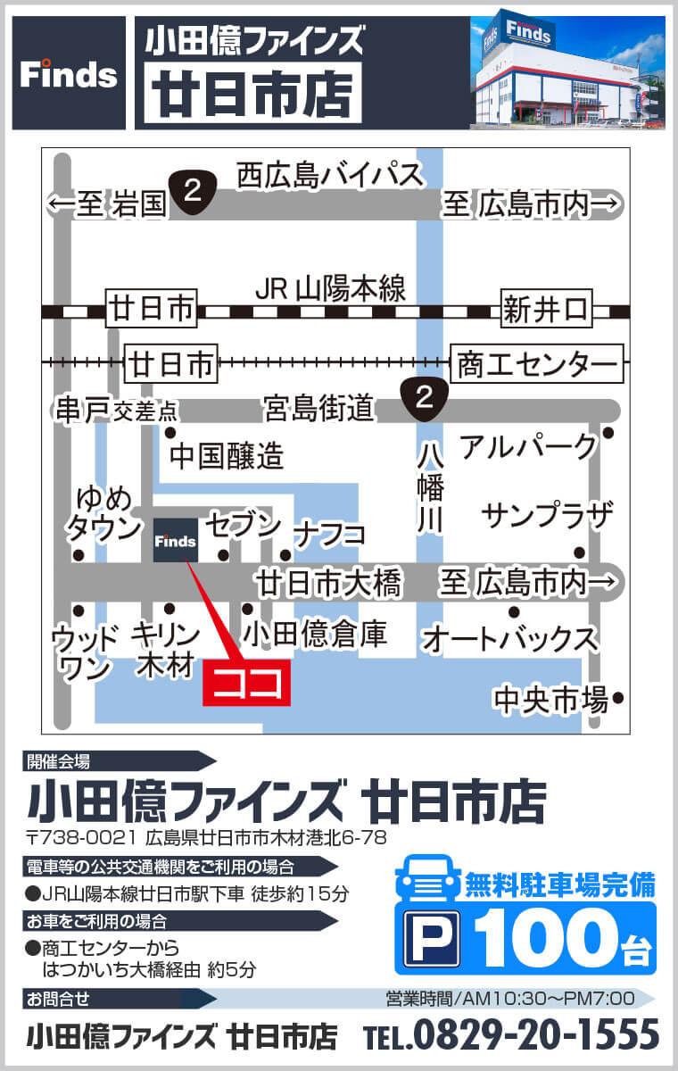 小田億ファインズ 廿日市店へのアクセス