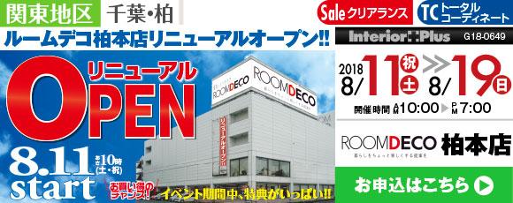 リニューアルオープン|ROOM DECO 柏本店