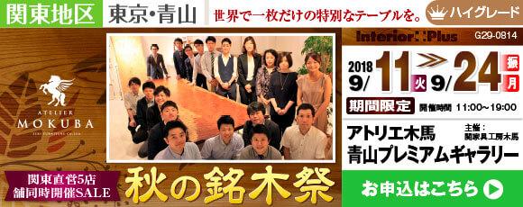 関東直営5店舗同時開催SALE 秋の銘木祭|アトリエ木馬青山プレミアムギャラリー