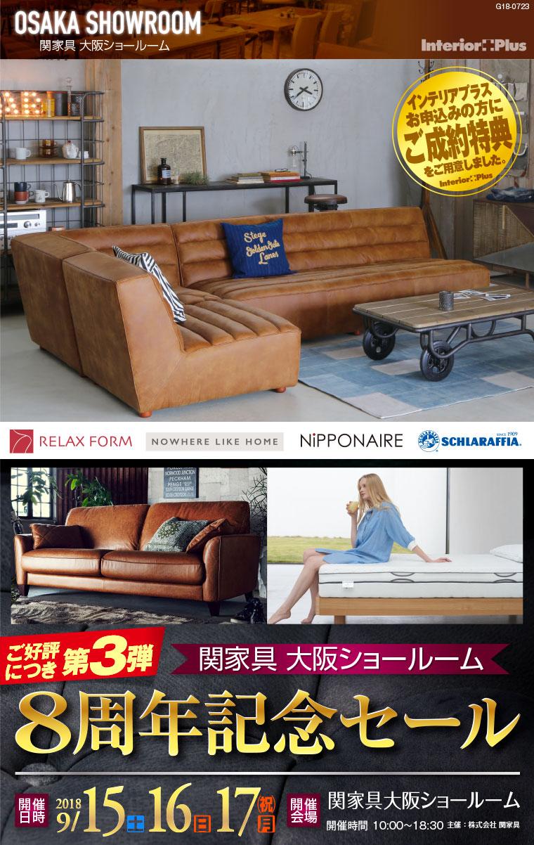 関家具 大阪ショールーム ご好評につき第3段 8周年記念セール