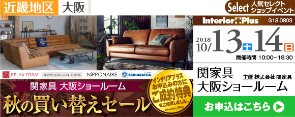 関家具 大阪ショールーム 秋の買い替えセール