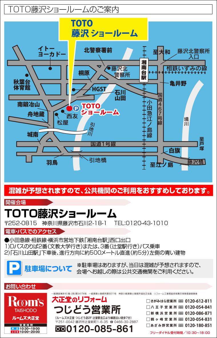 TOTO藤沢ショールームへのアクセス