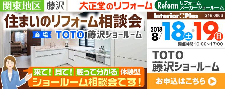 TOTO藤沢ショールーム 住まいのリフォーム相談会|大正堂のリフォーム