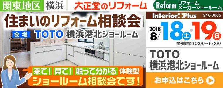 TOTO横浜港北ショールーム 住まいのリフォーム相談会|大正堂のリフォーム