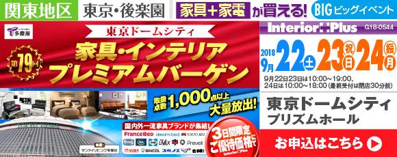 家具・インテリア プレミアムバーゲン 東京ドームシティ