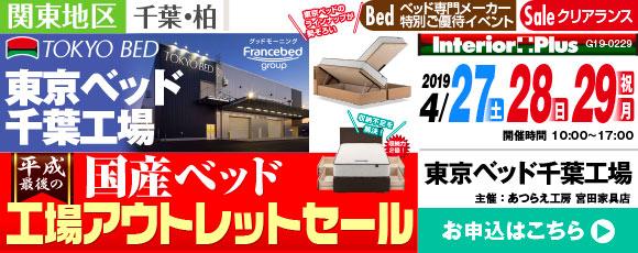 東京ベッド 千葉工場 特別招待会 平成最後の国産ベッド 工場アウトレットセール