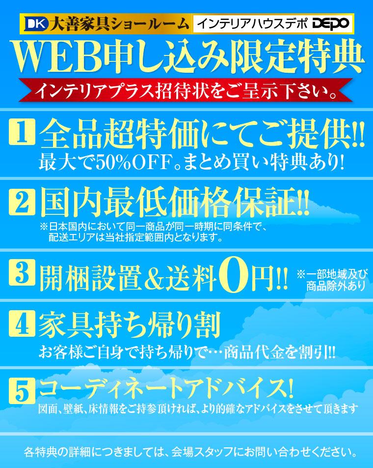 WEB申し込み限定特典