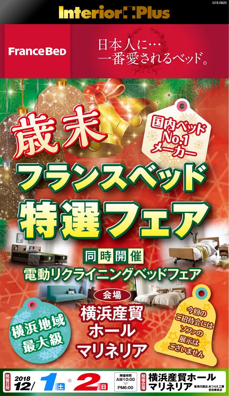 歳末 フランスベッド 特選フェア|横浜産貿ホール マリネリア