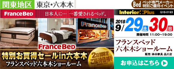 フランスベッド六本木ショールーム  特別お買得セール|六本木
