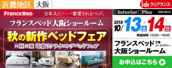 フランスベッド大阪ショールーム 秋の新作ベッドフェア