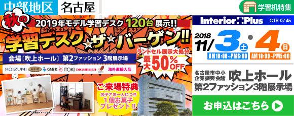 2019年 秋の学習デスク ザ・バーゲン!!|名古屋吹上ホール