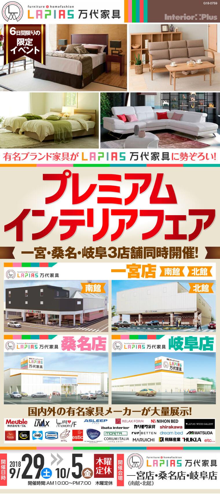 プレミアムインテリアフェア LAPIAS 万代家具 一宮・桑名・岐阜3店舗同時開催!