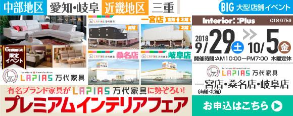 プレミアムインテリアフェア|LAPIAS 万代家具 一宮・桑名・岐阜3店舗同時開催!
