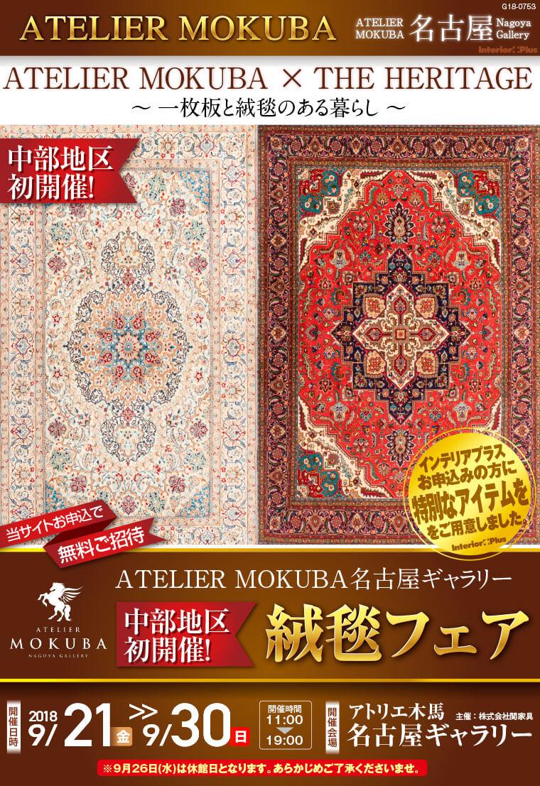 アトリエ木馬 名古屋ギャラリー 中部地区初開催 絨毯フェア