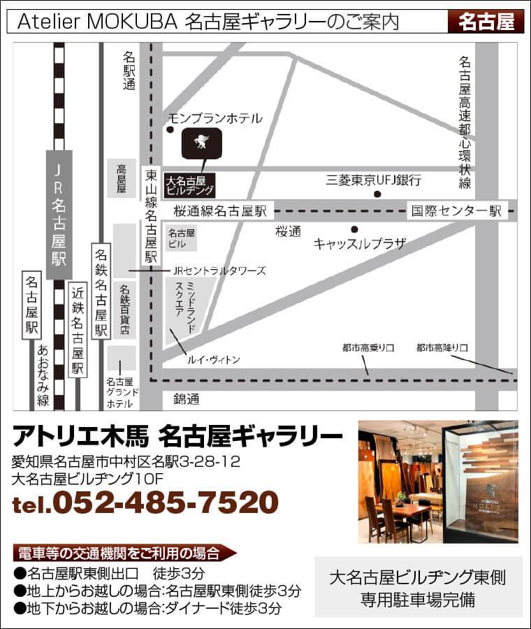 Atelier MOKUBA 名古屋ギャラリーへのアクセス